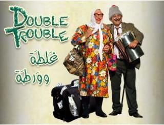 doubletrouble2.JPG
