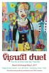 Visual Duet - The Art of Anne and Dan Thornhill
